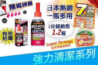 每瓶只要285元起,即可享有日本製【威奇UYEKI】強力清潔系列〈任選一瓶/二瓶/三瓶/四瓶,款式可選:室內凝膠除霉劑-低臭/Super Orange多功能強力去污清潔劑〉
