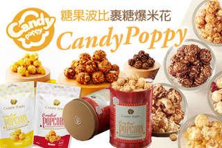 【Candypoppy糖果波比--裹糖爆米花/鐵罐禮盒】顛覆想像的超驚人美味爆米花,和一般吃到的完全不一樣!採用非基改玉米製作,可安心歡樂享受!