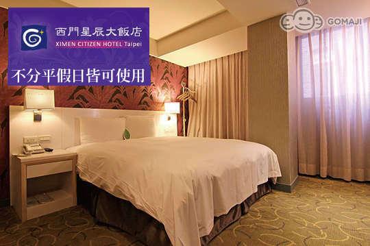 只要580元,即可享有【台北-西門星辰大飯店】不分平假日皆可使用〈雙人休息平日3小時/假日2.5小時,不限房型〉