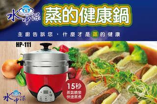 每台只要7945元起,即可享有【水中保】蒸的健康鍋〈一台/二台,一年保固〉