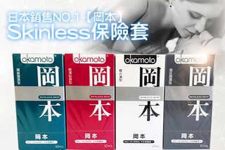 每盒只要156元起,即可享有日本銷售NO.1【岡本】Skinless保險套〈任選一盒/二盒/四盒/六盒/八盒,款式可選:混合潤薄/輕薄貼身/潮感潤滑/蝶薄〉