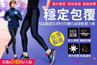每入只要549元起,即可享有【Beauty Focus】台灣製造SGS驗證3D彈性防曬抗縮運動壓力褲〈任選1入/2入/3入/5入/8入/10入,款式/尺寸可選:女款(黑底灰車線/黑底桃紅車線/黑底黑車線,S/M/L/XL)/男款(黑底灰車線/黑底藍車線/黑底黑車線,M/L/XL/XXL)〉