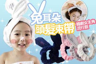 每入只要45元起,即可享有韓劇女主角流行款兔耳朵清潔頭箍頭髮束帶〈任選3入/5入/8入/10入/20入,顏色可選:黑/灰/粉/白/藏青/淺藍〉