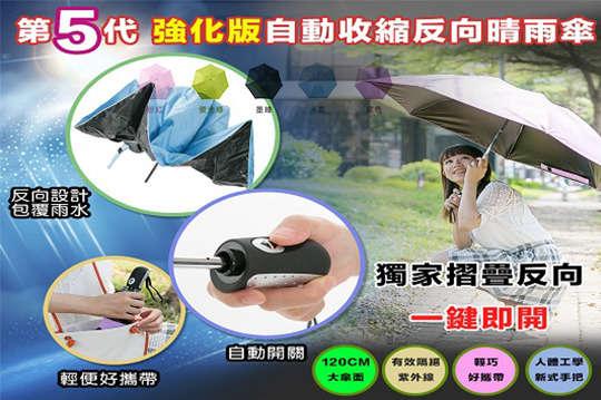 每入只要367元起,即可享有第5代專利握把自動收縮反向晴雨傘〈任選1入/2入/4入/6入/8入/10入/12入/15入/20入,顏色可選:粉紅/螢光綠/墨綠/水藍/紫色〉