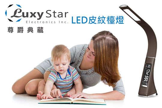 每入只要823元起,即可享有【Luxy Star】尊爵典藏LED皮紋檯燈〈一入/二入,一年保固〉