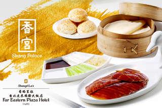 每張只要1525元,即可享有【香格里拉台北遠東國際大飯店-香宮粵菜餐廳】烤鴨一鴨二吃券