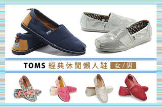 懶人潮流!歐美流行時尚,【TOMS】經典休閒懶人鞋,男女多款多色可選,隨穿隨走超便利,百搭經典,怎麼搭都好看,不入手就落伍啦!