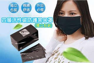 每片只要2元起,即可享有四層活性碳防護黑口罩(獨立包裝)〈50片/150片/200片/250片/500片/700片〉