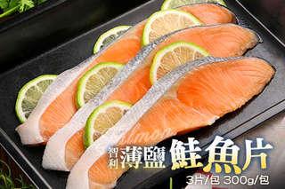 每片只要79元起,即可享有智利薄鹽鮭魚片〈6片/12片/21片/36片〉
