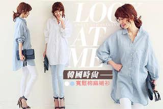 每入只要269元起,即可享有韓國時尚寬鬆棉麻襯衫〈任選1入/2入/4入/6入,顏色可選:藍色/白色,尺寸可選:L/XL/XXL〉