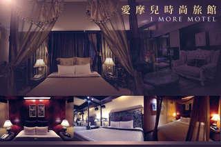近頂溪捷運站,【台北永和-愛摩兒時尚旅館】精心打造時尚多元的空間、創意驚奇的主題規劃、最尊貴舒適的設備,讓您盡情享受最私密的甜美時光!