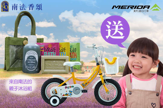 美利达儿童脚踏车 南法香颂亲子沐浴组 巧连智玩具等总值50高清图片