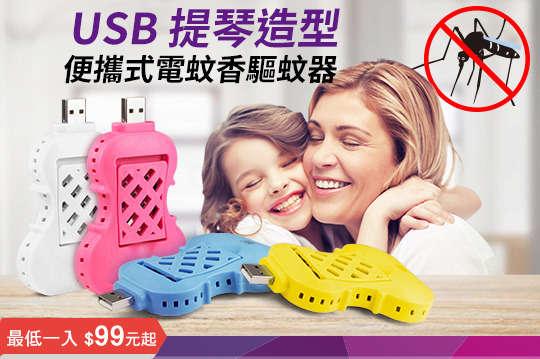 每入只要99元起(免運費),即可享有USB提琴造型便攜式電蚊香驅蚊器〈任選一入/二入/四入/八入,顏色可選:藍色/粉紅/白色/黃色〉每入贈送台灣製環署核可電蚊香片三片