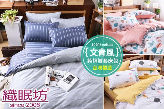 只要890元起,即可享有【織眠坊】文青風特級純棉床包被套組-單人三件式/雙人四件式/加大四件式等組合,多種花色可選
