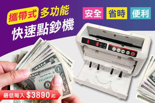 每入只要3890元起,即可享有攜帶式多功能快速點鈔機〈一入/二入/三入/四入〉