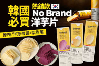 每罐只要60元起,即可享有韓國【No Brand】必買熱銷款洋芋片〈5罐/11罐/14罐/28罐,口味可選:原味薯片/洋蔥酸醬薯片/紫甜薯片〉