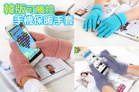 每入只要50元起,即可享有韓版可觸控手機保暖手套〈任選1入/2入/4入/8入/12入/20入,顏色可選:藍/灰紫/粉/白〉