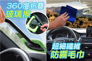 只要129元起,即可享有車用-超細纖維玻璃清潔防霧毛巾 / 360度萬用折疊玻璃擦等組合,玻璃擦組每組內含:玻璃刷一入   吸水布二入   噴霧瓶一入