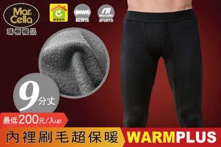 將顛覆傳統的禦寒方式!【瑪榭 男保暖內刷毛九分褲(黑)】追隨運動內搭褲潮流,您也能輕鬆辦到,彈性佳,運動穿著不緊繃,雙尺寸讓您任選!