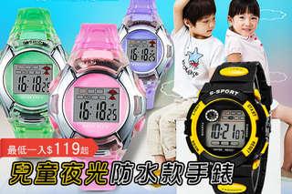 每入只要119元起,即可享有兒童夜光防水款手錶〈1入/2入/3入/4入/6入/8入/12入,款式/顏色可選:果凍款(藍/粉/紅/黑/紫/綠)/運動款(藍/橘/紅/黑/黃)〉