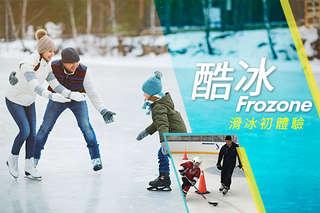 快來新北市土城國民運動中心溜冰吧!【酷冰Frozone】單人滑冰優惠198元!4小時門票+裝備租借一次,讓麻吉自由自在暢溜其中!團體教學課程初體驗更只要248元!
