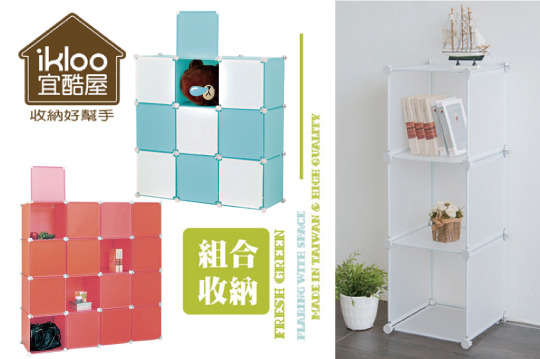 只要390元起,即可享有【ikloo】3格/3格3門/9格/9格9門/16格/16格16門組合收納櫃等組合,多種顏色可選