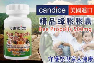 每瓶只要375元起,即可享有美國【Candice 康迪斯】精品蜂膠膠囊Bee Propolis〈一瓶/二瓶/四瓶/八瓶〉