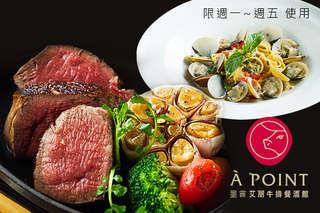 只要280元起,即可享有【À Point Steak & Bar 艾朋牛排餐酒館】A.超值商業午餐 / B.精緻商業午餐