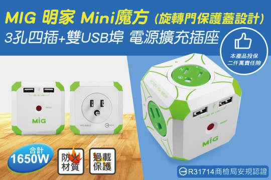 每入只要399元起,即可享有Mini魔方三孔四插加雙USB埠電源擴充插座〈1入/2入/4入/6入/10入/15入〉
