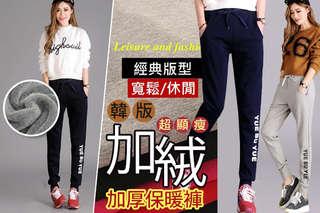 每入只要199元起,即可享有韓版超顯瘦百搭舒適寬鬆加絨加厚保暖褲〈一入/二入/四入/五入/六入/十入,顏色可選:黑色/灰色/寶藍,尺寸可選:M/L/XL/2XL〉