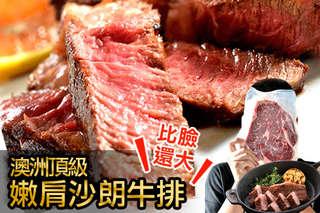 【澳洲頂級嫩肩沙朗牛排】厚實的肉質有著均勻分佈的油花,咬勁之間多了一點脆感,香煎、燒烤都適合!