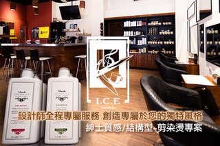 只要1200元,即可享有【I.C.E salon】A.紳士質感剪染專案(不限髮長) / B.紳士結構型燙髮專案(不限髮長)