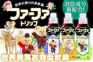 日本製【熊寶貝】世界香氛衣物柔軟精,兩倍殺菌除臭力,把衣物洗得更乾淨,各國印象風味,用香味帶麻吉們環遊全世界!