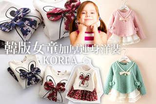 每入只要250元起,即可享有韓版女童加厚連身洋裝〈一入/二入/四入/六入,款式/顏色可選:珍珠款(粉色/綠色)/小花款(紅色/藏青),尺寸可選:100/110/120/130〉