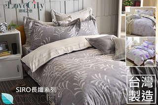 只要550元起,即可享有台灣製典雅氣質天絲床包單人2件式/(雙人/加大/特大)3件式/二用被(單人3件式/雙人4件式/加大4件式)一組,款式可選:蒂瑟/加蒂諾/喬里瑟/芙雪/明斯特