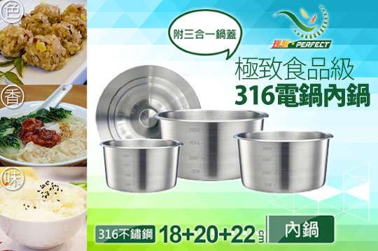只要649元起,即可享有台灣製【PERFECT 理想】極致食品級316電鍋內鍋-18cm/20cm/22cm/鍋蓋等組合
