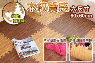 每入只要99元起,即可享有木紋質感空間拼接地墊〈任選1入/2入/4入/8入/16入/24入/32入,顏色可選:復古咖/橡木棕〉