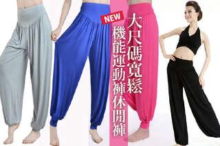 每入只要225元起,即可享有大尺碼寬鬆機能運動褲休閒褲〈任選1入/2入/4入/6入/8入,顏色可選:黑色/玫色/灰色/藍色,尺寸可選:M/L/XL/XXL〉