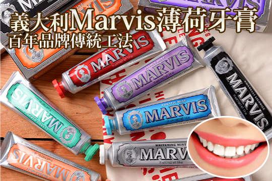 每入只要235元起,即可享有義大利【Marvis】百年品牌傳統工法薄荷牙膏〈一入/二入/四入/八入/十入,款式可選:綠色經典/紅色肉桂/橘色生薑/黑色甘草/藍色海洋/紫色茉莉/銀色亮白〉
