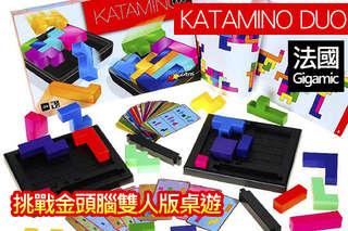 每入只要720元,即可享有法國【Gigamic】KATAMINO DUO挑戰金頭腦雙人版桌遊〈一入/二入/三入/四入〉