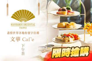 只要958元,即可享有豪華五星級【台北文華東方酒店】文華Caf\\\'e下午茶券一張