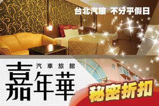 只要1099元,即可享有【台北-嘉年華汽車旅館】雙人平價住宿專案〈含精品商務雙人房不分平假日住宿一晚〉