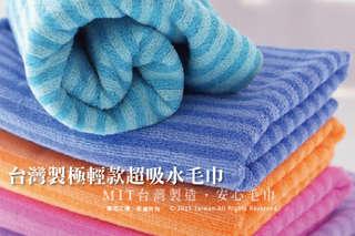 【摩布工場 台灣製極輕款超吸水毛巾】超細纖維織成,超強吸水量,吸水量為本身重量的7倍!多款多色輕盈易收納,不管去哪旅行都適用!