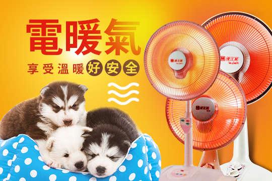 只要850元起,即可享有【優佳麗】台灣製(10吋/12吋)鹵素電暖器/(14吋/16吋)碳素電暖器一入,均一年保固