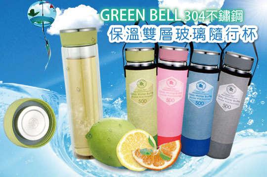 只要319元起,即可享有【GREEN BELL】304不鏽鋼保溫雙層玻璃隨行杯(360ml/500ml)〈任選一入/二入/四入,顏色可選:粉/藍/綠/灰〉