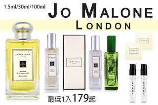 【Jo Malone-針管香水 / 香水(裸瓶) / 香水(盒裝含緞帶含紙袋) / 草本限定版香水(盒裝含緞帶含紙袋)】