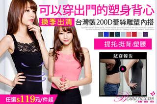 每入只要119元起,即可享有換季出清-【Beauty Focus】台灣製200D蕾絲內搭長版雕塑美體衣〈任選1入/2入/4入/8入/12入,顏色可選:黑色/深紫/寶藍/水藍/白色/莓紅/土耳其藍/深灰/紅色〉