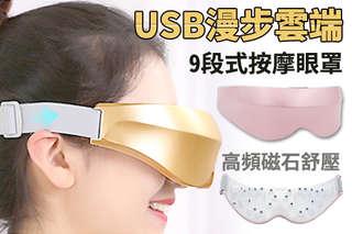 每入只要299元起,即可享有USB漫步雲端高頻磁石舒壓9段式按摩眼罩〈任選1入/2入/3入/4入/6入/8入/12入,顏色可選:玫瑰金/香檳金〉