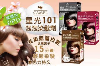 【DR.HU胡博士-星光101泡泡染染髮乳】染髮自己來,不用上沙龍,在家自己染,想變就變,輕鬆、快速又方便!