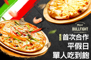 只要368元,即可享有【鬥牛士義式廚房(新莊店)】平假日單人吃到飽〈特別推薦:綜合海鮮披薩、瑪格麗特披薩、卡布奇諾披薩(素)、沙拉米牛肉丸披薩、凱薩沙拉、辣味牛筋茄汁義大利麵、松露野菇義大利麵、烤雞翅、貴妃鮑魚披薩、青醬鮮蝦義大利麵〉